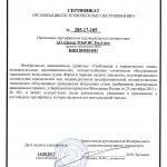 Сертификат № 285-17-105 Министерства транспорта РФ (ФАВТ) выданный организации по техническому обслуживанию