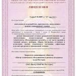 Лицензия Ространснадзора, стр.1