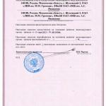 Лицензия Ространснадзора, стр.2