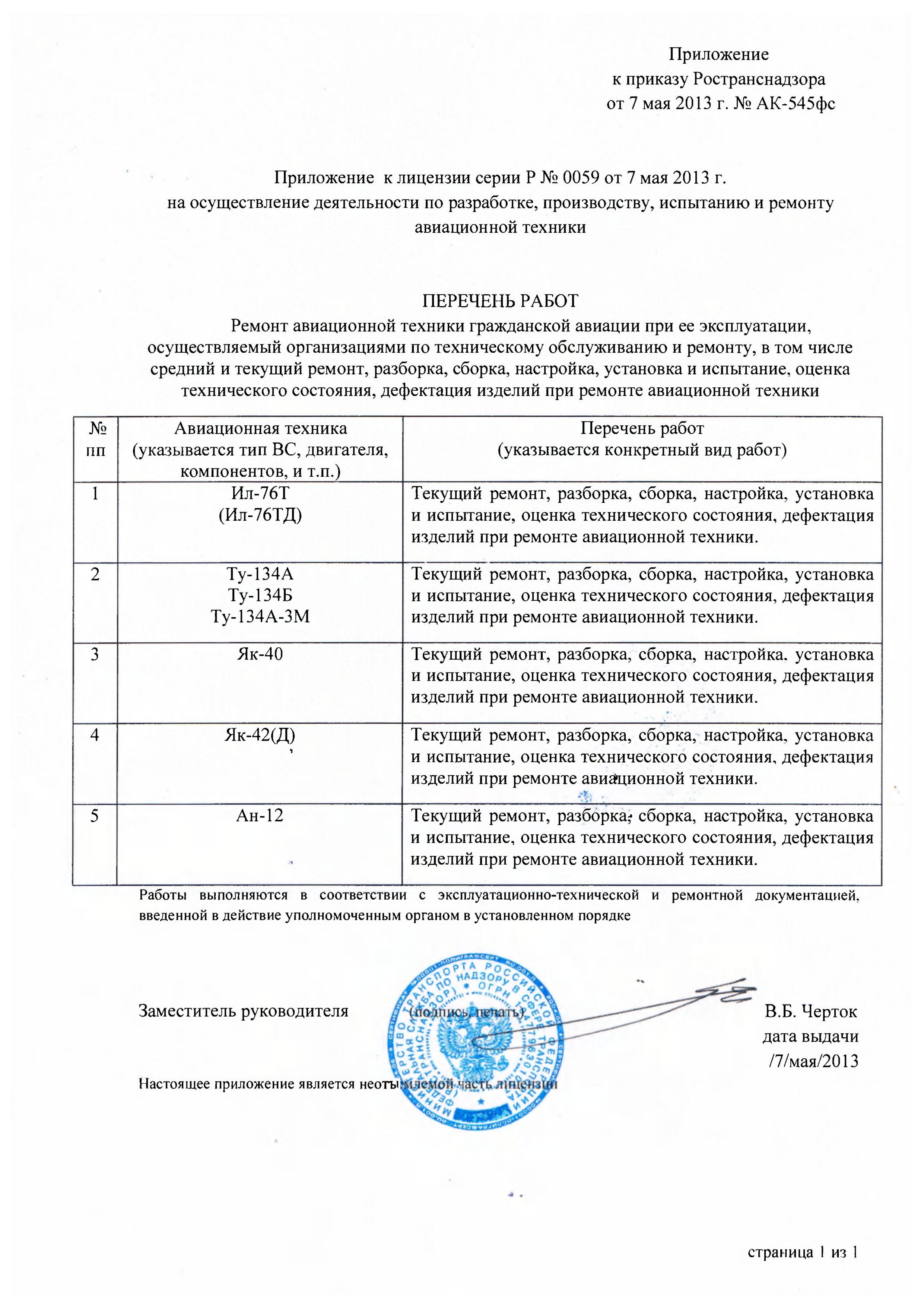 Лицензия Ространснадзора, стр.3