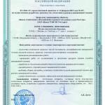Приложение к лицензии № 13266-АТ Министерства промышленности и торговли Российской Федерации