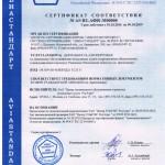 """Система сертификации в гражданской авиации """"Авиастандарт"""". Сертификат соответствия аэропортовой деятельности в международном аэропорту Раменское"""