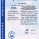 """Система сертификации в гражданской авиации """"Авиастандарт"""". Приложение к сертификату соответствия аэропортовой деятельности в международном аэропорту Раменское"""