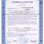 Сертификат соответствия Минтранса России на право производить ТО авиационной техники, стр.1