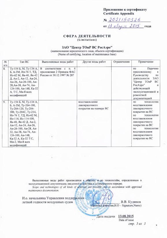 Приложение к сертификату соответствия Минтранса России на право производить ТО авиационной техники, стр.3